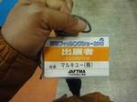 1DSC00954_R.JPG
