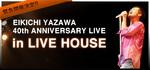 livehouse_page_logo_yusen_600.jpg