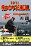 2013 筏かかりSCHOOL 前川.jpg